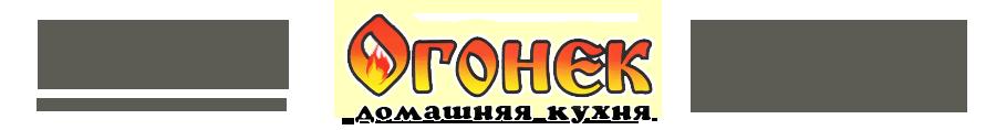 Огонек 51 - Мурманск - Доставка домашней еды на дом или в офис